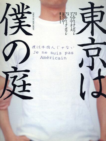 東京は僕の庭/フレデリック・ボワレ/ブノワ・ペータース 谷口ジロー 関澄かおる訳