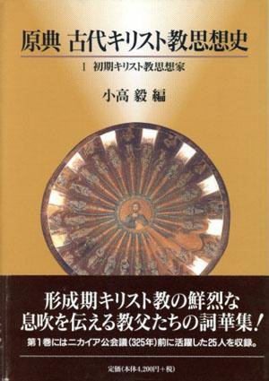 原典古代キリスト教思想史1 キリスト教思想家/小高毅編