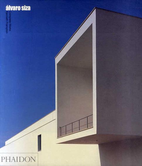 アルヴァロ・シザ Alvaro Siza: Complete Works/Kenneth Frampton