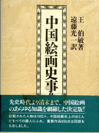 中国絵画史事典/王伯敏