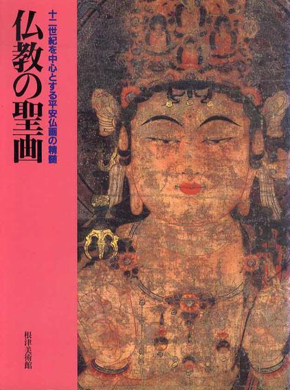 仏教の聖画 十二世紀を中心とする平安仏画の精髄/