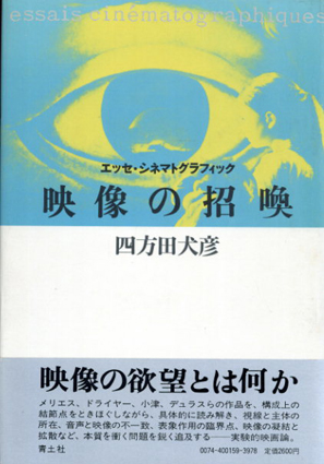 映像の招喚 エッセ・シネマトグラフィック/四方田犬彦