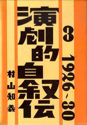 演劇的自叙伝3/村山知義