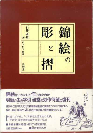 錦絵の彫と摺/石井研堂