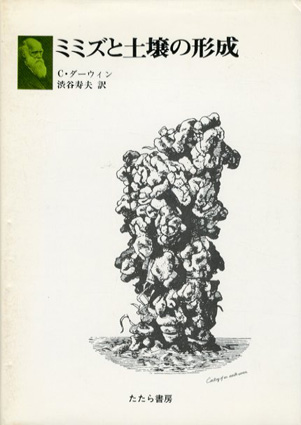 ミミズと土壌の形成/C.ダーウィン 渋谷寿夫訳