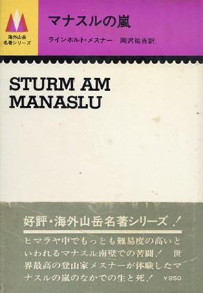 マナスルの嵐/ラインホルト・メスナー 岡沢祐吉訳