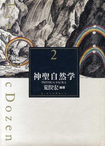 神聖自然学 ファンタスティック12/荒俣宏編著