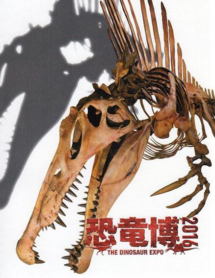 恐竜博 2016/国立科学博物館他