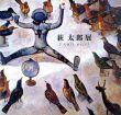 荻太郎展/のサムネール
