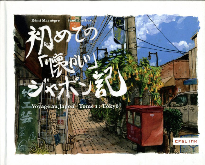 初めての「懐かしい」ジャポン記 Voyage au Japon tome 1: Tokyo/Sandrine Garcia