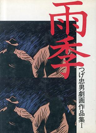 雨季 つげ忠男劇画作品集1/つげ忠男