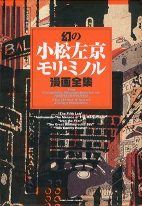 幻の小松左京/モリ・ミノル 漫画全集 4冊組/小松左京