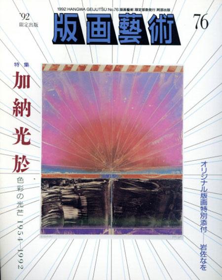版画芸術76 特集:加納光於 色彩の光芒1954-1992/