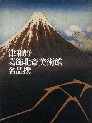 津和野葛飾北斎美術館名品撰/