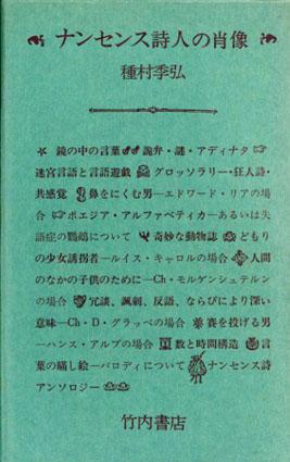 ナンセンス詩人の肖像/種村季弘