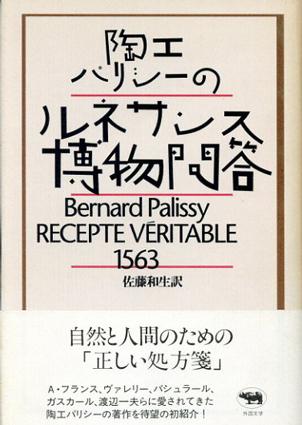 陶工パリシーのルネサンス博物問答/ベルナール・パリシー 佐藤和生訳