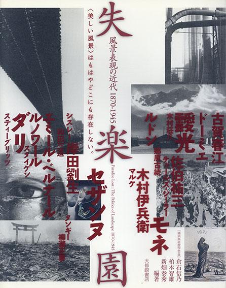 失楽園 風景表現の近代 1870-1945/横浜美術館学芸員