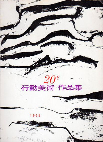 第20回 行動美術作品集/向井潤吉/竹内豊他