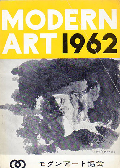 Modern Art 1962/山口薫/篠田守男他