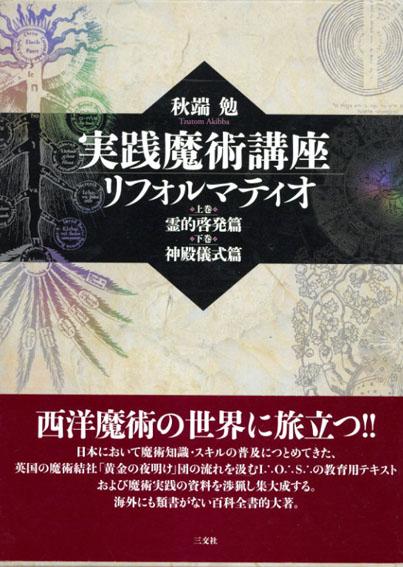 実践魔術講座 リフォルマティオ 上下組/秋端勉
