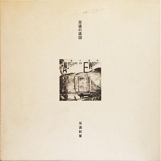永遠の遠国 BOX入り限定版/あがた森魚