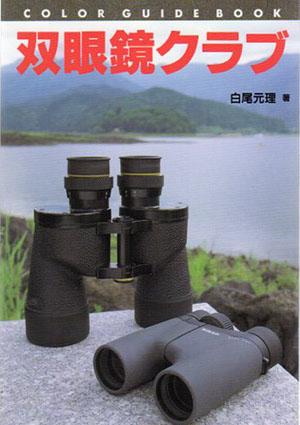 双眼鏡クラブ カラー・ガイド・ブック/白尾元理