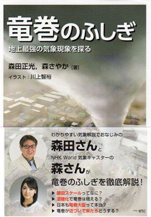 竜巻のふしぎ 地上最強の気象現象を探る/森田正光/森さやか