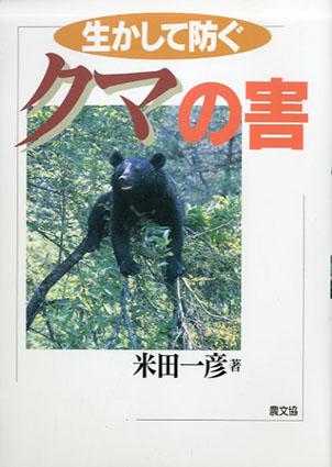 生かして防ぐ クマの害/米田一彦