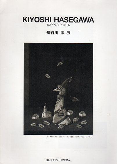 長谷川潔展/