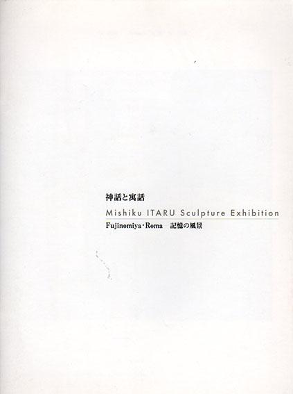 御宿至彫刻展 神話と寓話 Fujinomiya・Roma 記憶の風景/