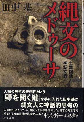 縄文のメドゥーサ 土器図像と神話文脈/田中基
