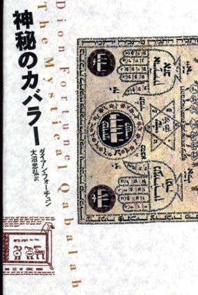 神秘のカバラー/ダイアン・フォーチュン 大沼忠弘訳