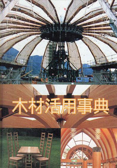 木材活用事典/木材活用事典編集委員会
