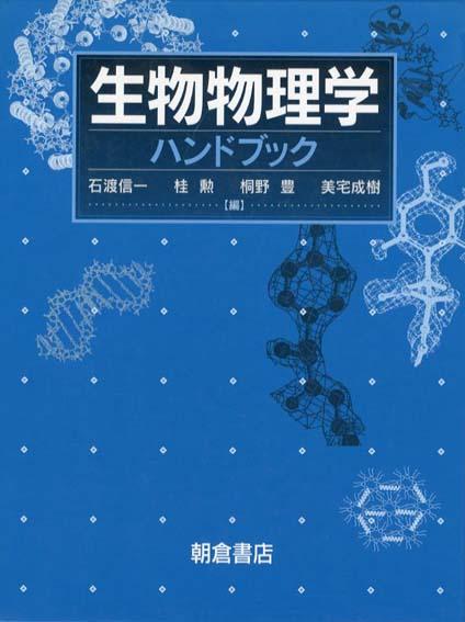 生物物理学ハンドブック/石渡信一編/桂勲/桐野豊/美宅成樹編