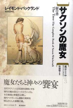 サクソンの魔女 樹の書 魔女たちの世紀3/レイモンド・バックランド 楠瀬啓訳