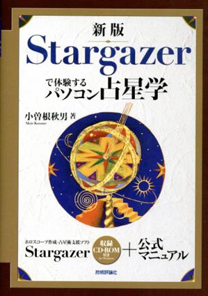 Stargazerで体験するパソコン占星学 新版/小曽根秋男