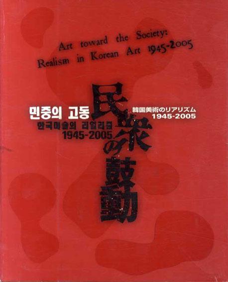 民衆の鼓動 韓国美術のリアリズム 1945-2005/新潟県立万代美術館編