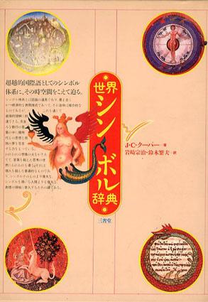 世界シンボル辞典/ジーン・C・クーパー 岩崎宗治/鈴木繁夫訳