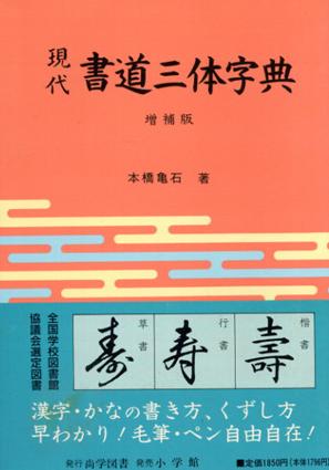 現代書道三体字典/本橋亀石