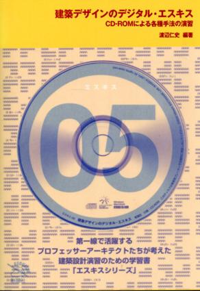 建築デザインのデジタル・エスキス CD‐ROMによる各種手法の演習/渡辺仁史
