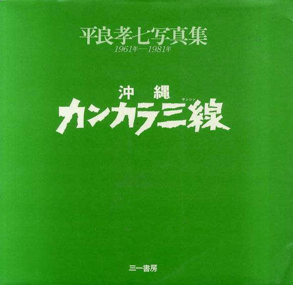 平良孝七写真集 1961年-1981年 沖縄カンカラ三線/平良孝七