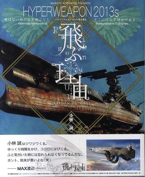 ハイパーウェポン2013S 飛ぶ理由/小林誠