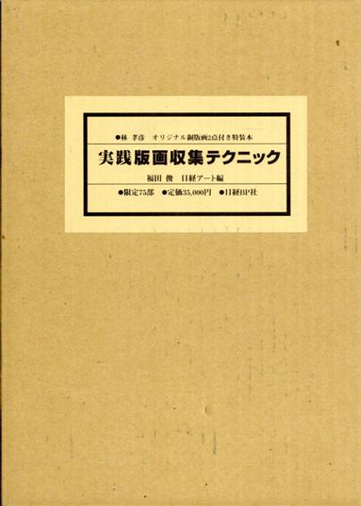 実践版画収集テクニック 特装本/福田俊