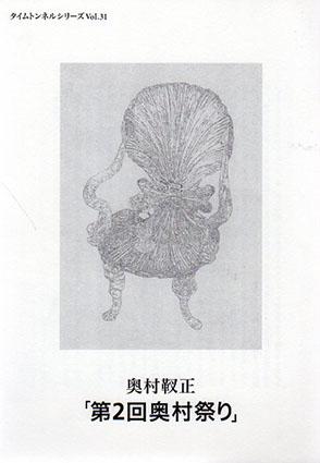 奥村靫正展 第2回奥村祭り タイムトンネルシリーズ Vol.31/奥村靫正