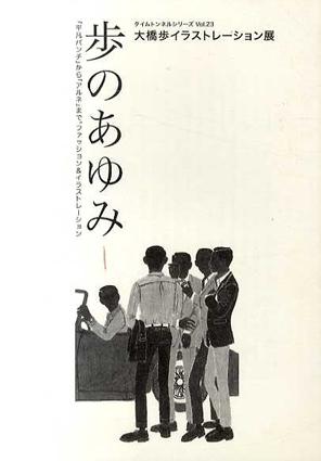 大橋歩イラストレーション展 「歩のあゆみ」 タイムトンネルシリーズ Vol.23/