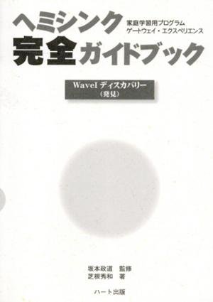 ヘミシンク完全ガイドブックWave 全6冊揃/芝根秀和 坂本政道