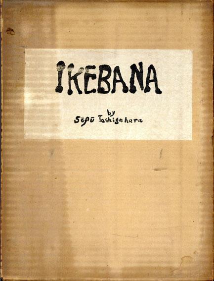 Ikebana By Sofu Teshigahara/勅使河原蒼風 土門拳写