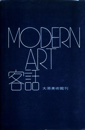 モダン・アート客話 大原総一郎と京都の五人 Modern Art/大原総一郎他