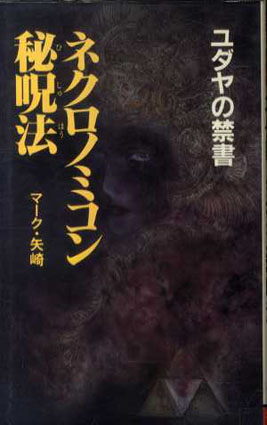 ユダヤの禁書 ネクロノミコン秘呪法/マーク・矢崎
