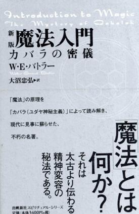魔法入門 カバラの密儀/W.E.バトラー著 大沼忠弘訳